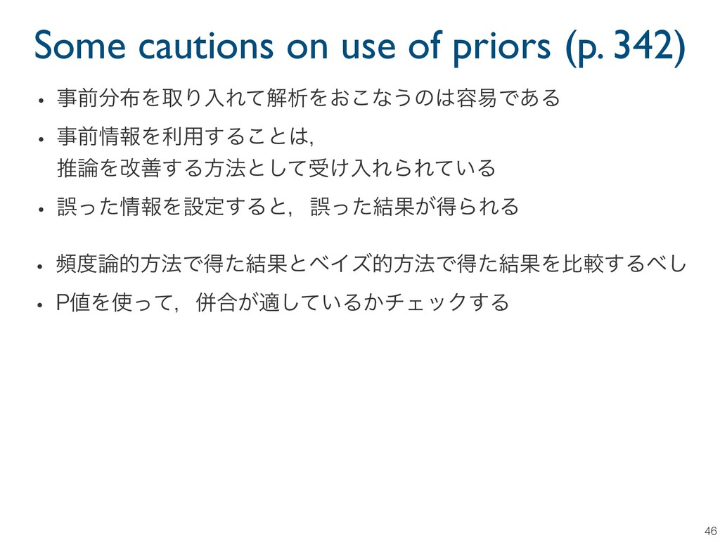 Some cautions on use of priors (p. 342) 46 w લ...