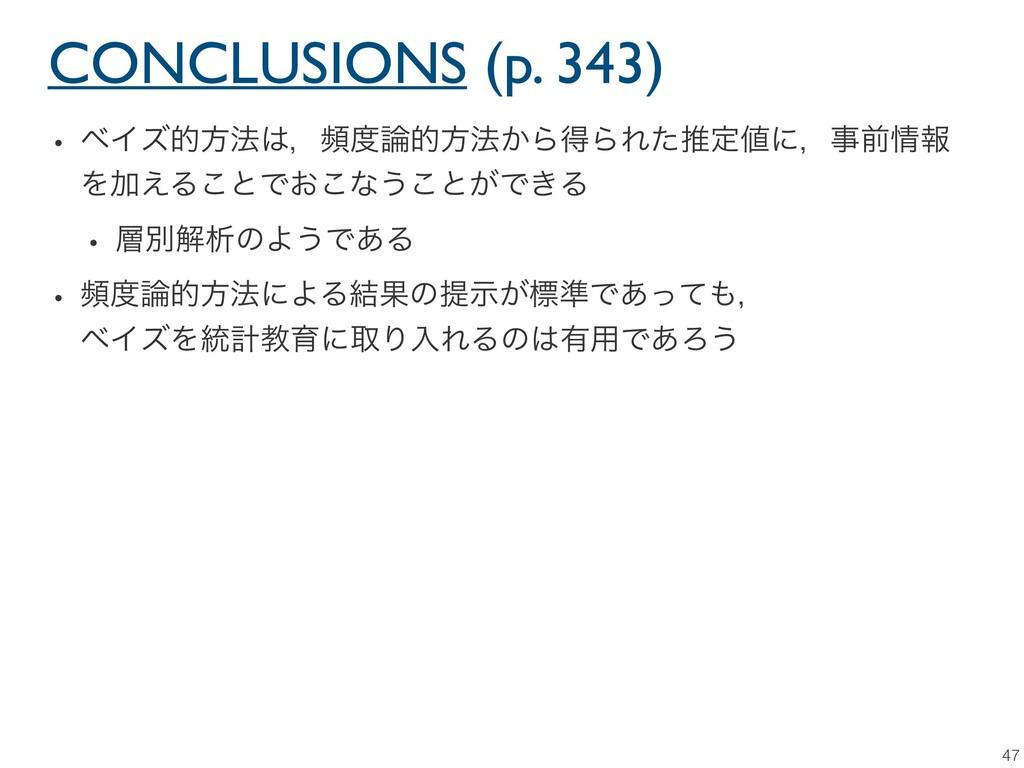 CONCLUSIONS (p. 343) 47 w ϕΠζతํ๏ɼසతํ๏͔ΒಘΒΕͨਪ...