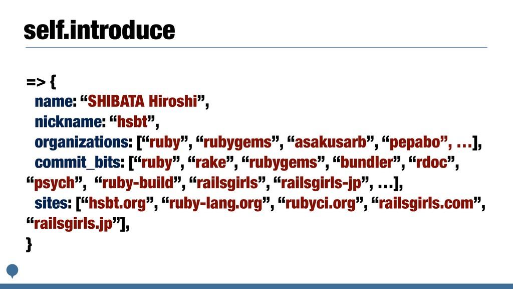 "self.introduce => { name: ""SHIBATA Hiroshi"", ni..."