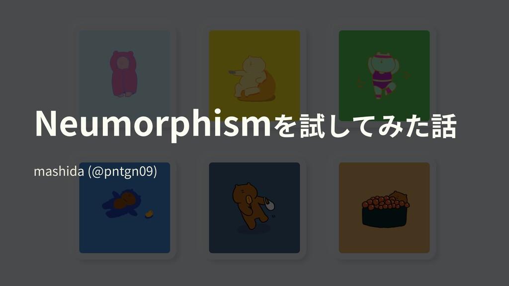 Neumorphismを試してみた話 mashida (@pntgn09)