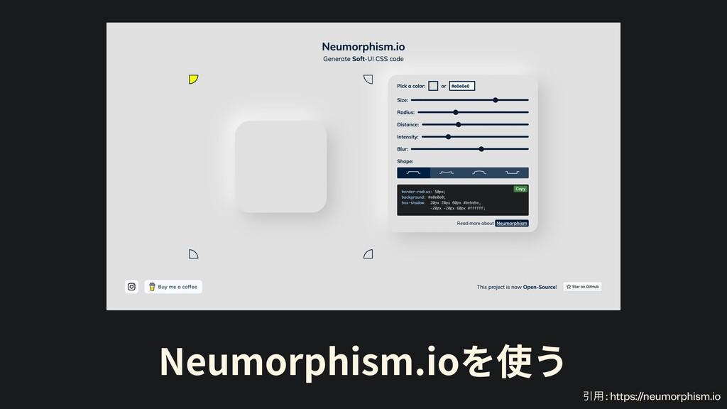 Neumorphism.ioを使う Ҿ༻ : https://neumorphism.io