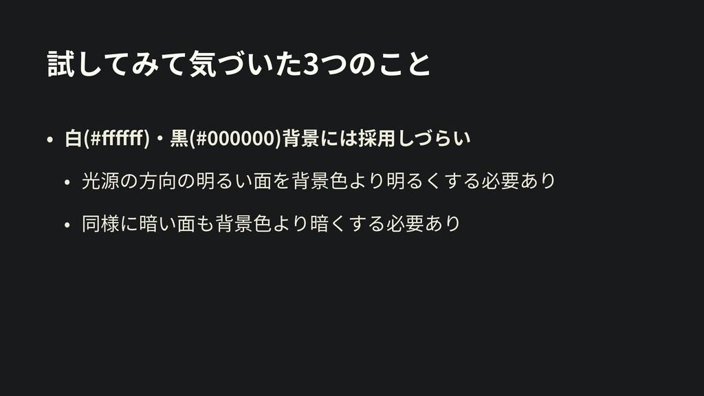 試してみて気づいた3つのこと • ⽩(#ffffff)・黒(#000000)背景には採⽤しづらい •...