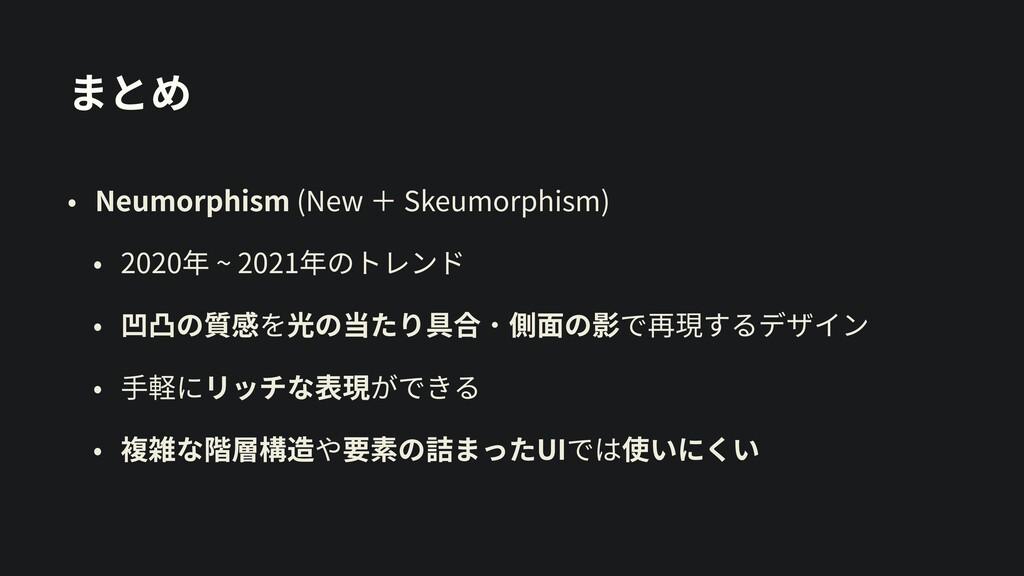 まとめ • Neumorphism (New + Skeumorphism) • 2020年 ...
