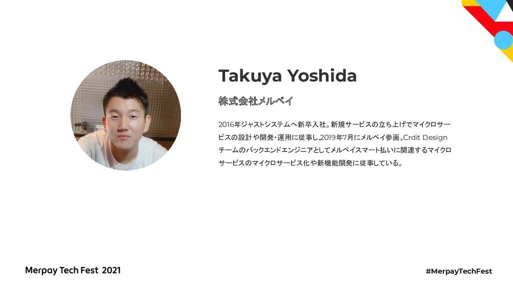 #MerpayTechFest 株式会社メルペイ Takuya Yoshida 2016年ジャ...