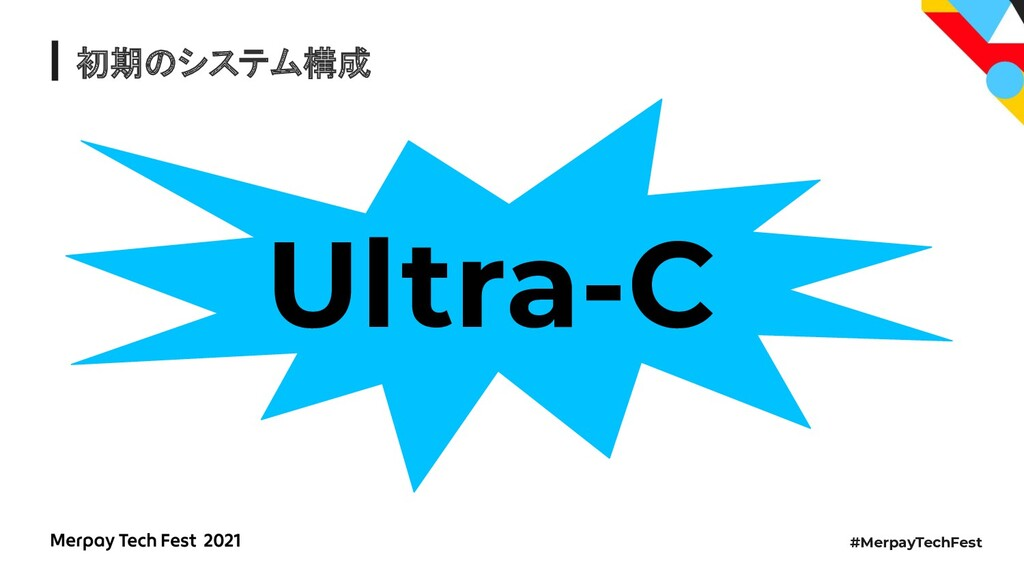 #MerpayTechFest 初期のシステム構成 Ultra-C