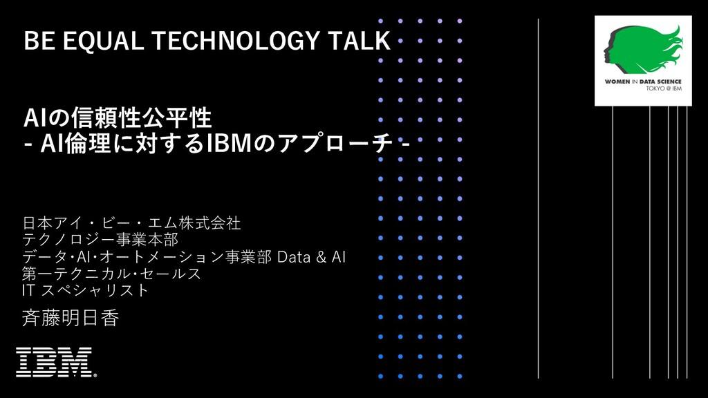 BE EQUAL TECHNOLOGY TALK AIの信頼性公平性 - AI倫理に対するIB...