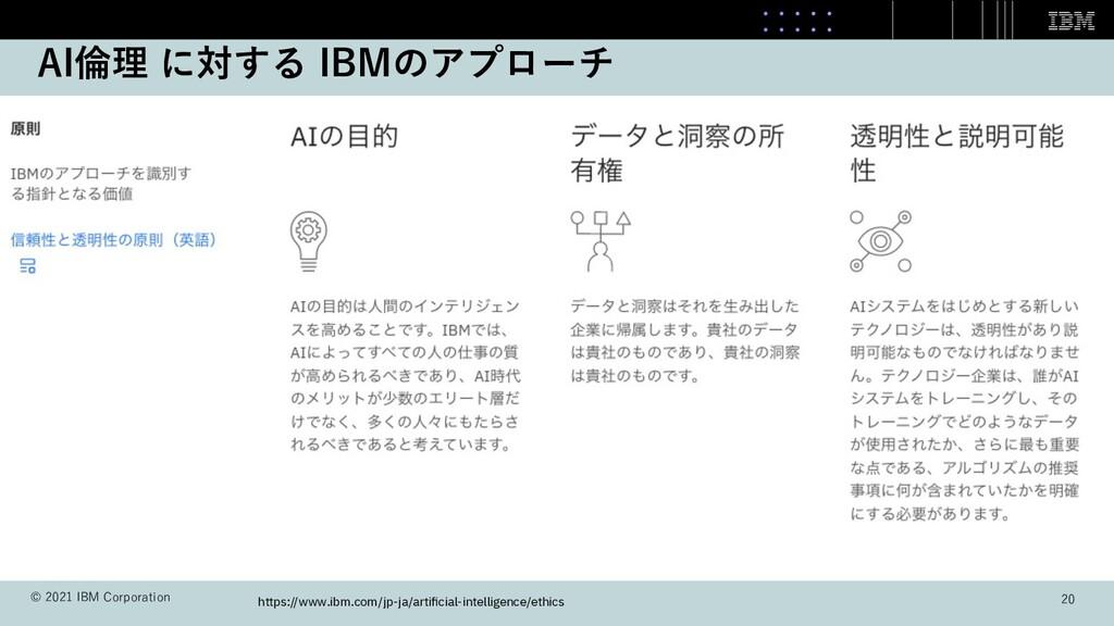 AI倫理 に対する IBMのアプローチ https://www.ibm.com/jp-ja/a...