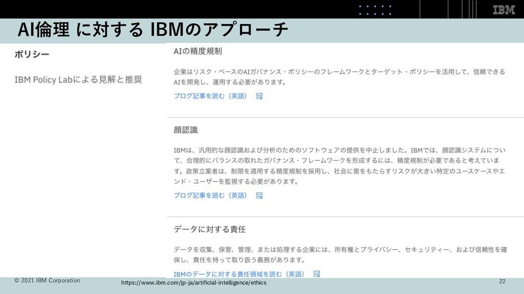 AI倫理 に対する IBMのアプローチ © 2021 IBM Corporation http...