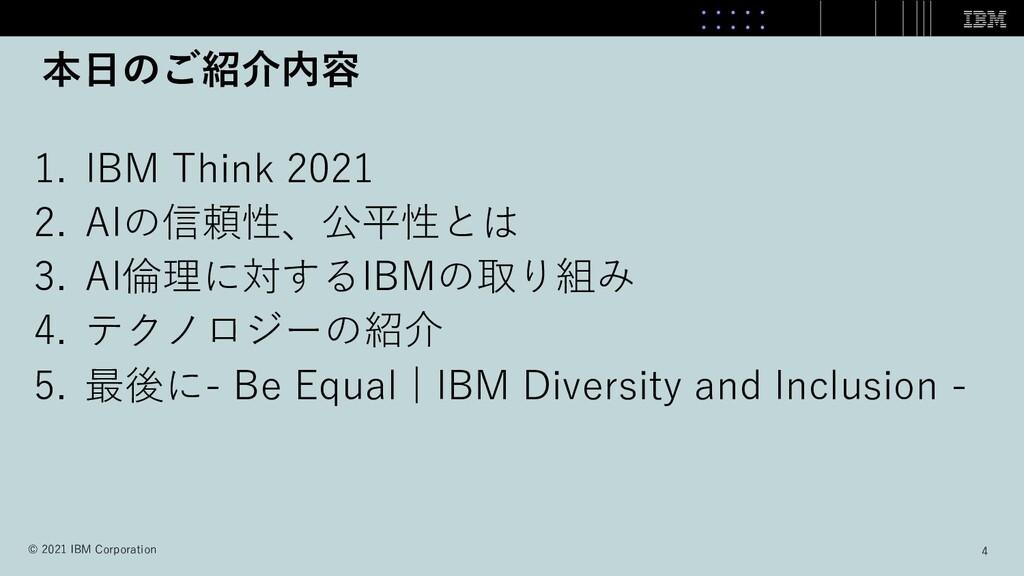 本⽇のご紹介内容 1. IBM Think 2021 2. AIの信頼性、公平性とは 3. A...