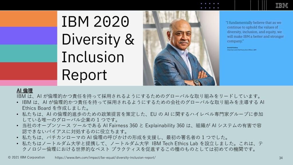 AI 倫理 IBM は、AI が倫理的かつ責任を持って採⽤されるようにするためのグローバルな取...