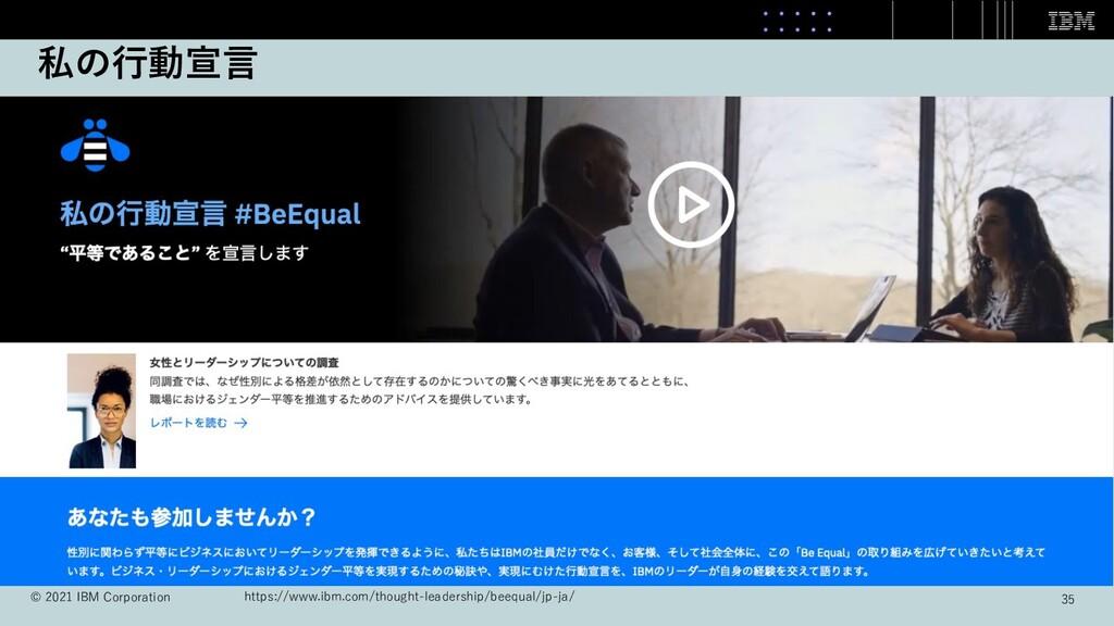 私の⾏動宣⾔ 35 © 2021 IBM Corporation https://www.ib...