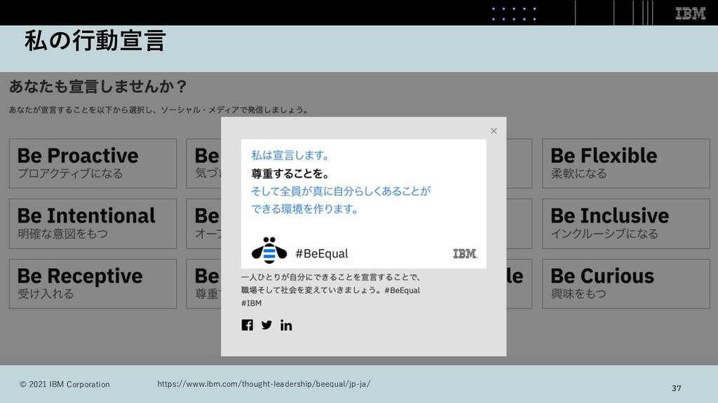 私の⾏動宣⾔ 37 © 2021 IBM Corporation https://www.ib...
