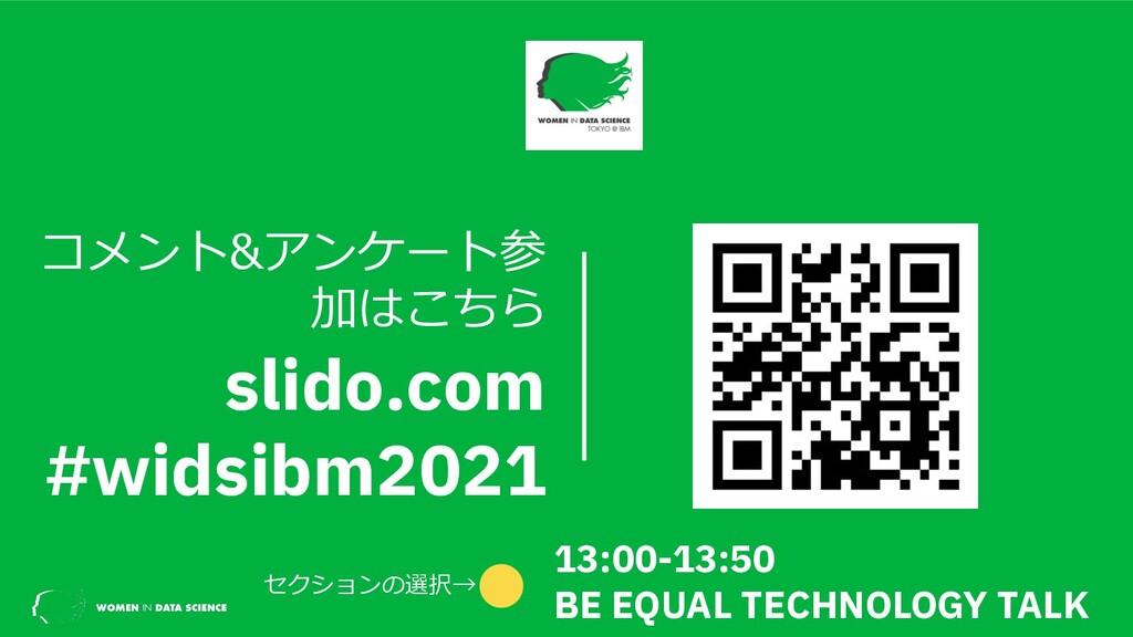 セクションの選択→ 13:00-13:50 BE EQUAL TECHNOLOGY TALK ...