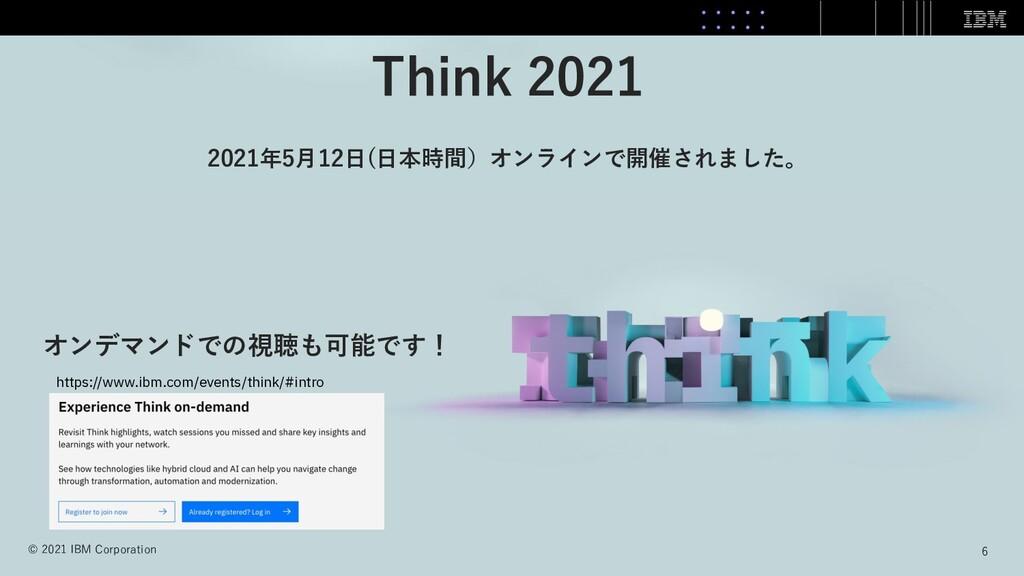 6 © 2021 IBM Corporation Think 2021 2021年5⽉12⽇(...