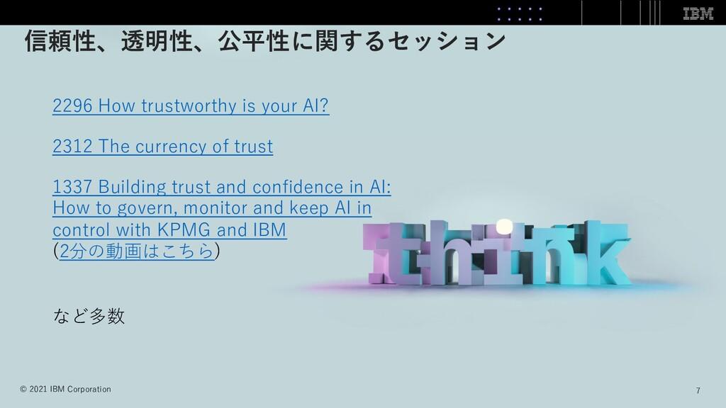 7 7 © 2021 IBM Corporation 2296 How trustworthy...