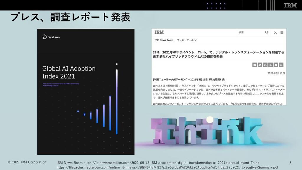 8 © 2021 IBM Corporation 8 © 2021 IBM Corporati...