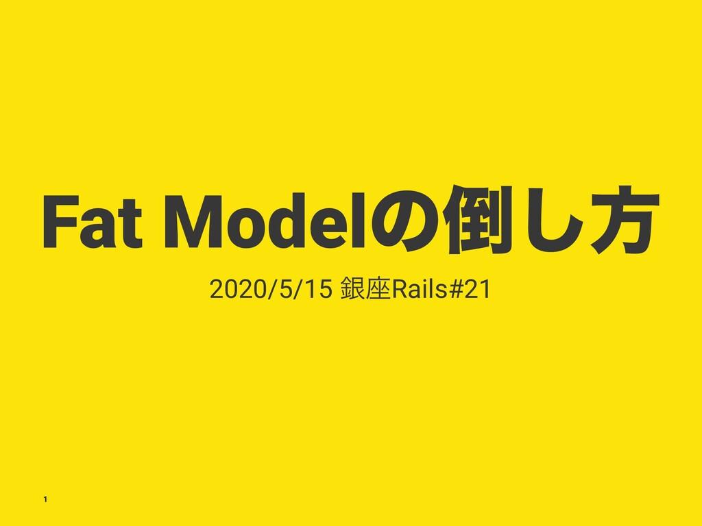 Fat Modelͷ͠ํ 2020/5/15 ۜ࠲Rails#21 1