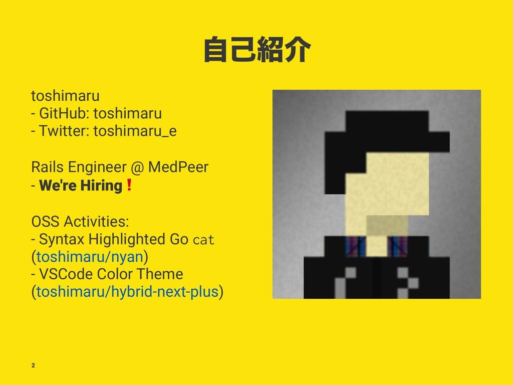 ࣗݾհ toshimaru - GitHub: toshimaru - Twitter: t...