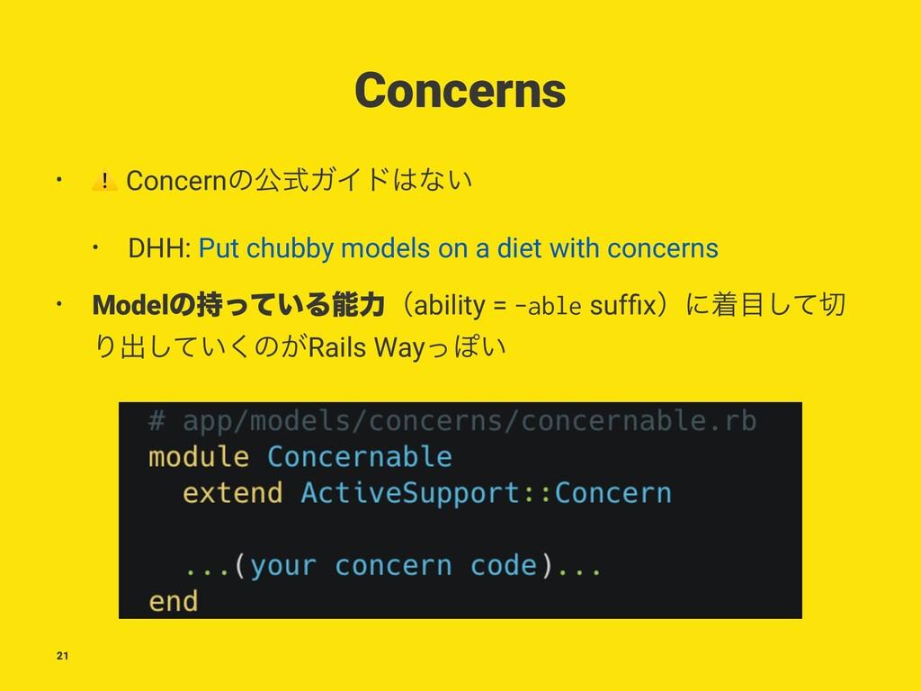 Concerns • ⚠ ConcernͷެࣜΨΠυͳ͍ • DHH: Put chubby...