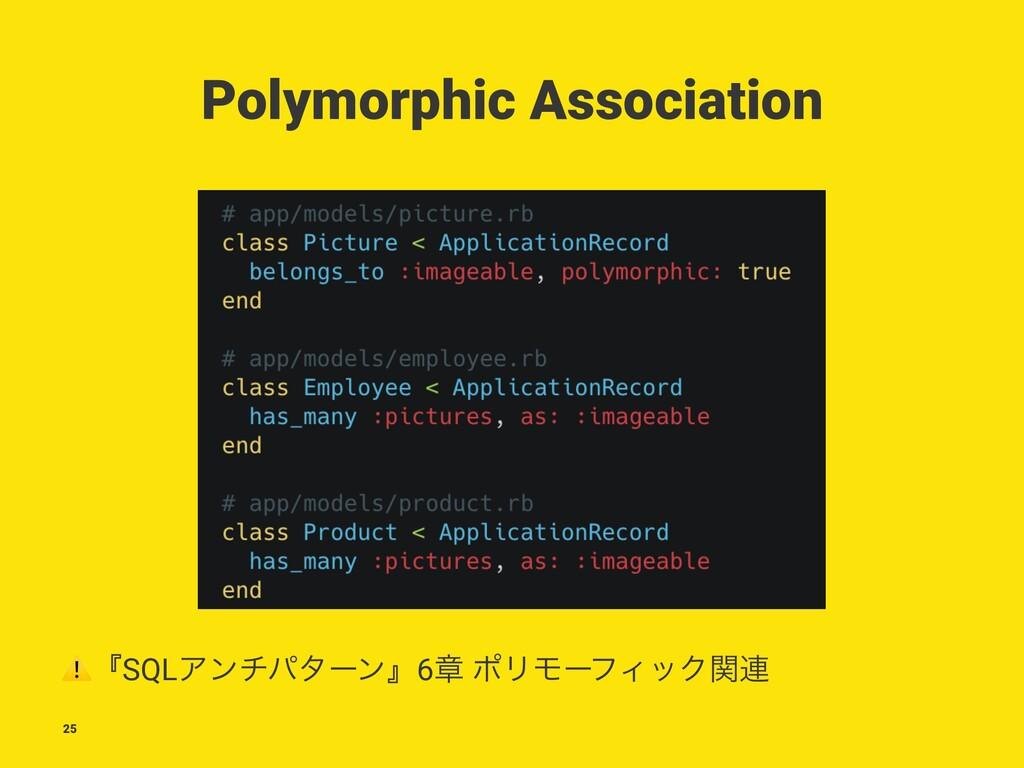 Polymorphic Association ⚠ ʰSQLΞϯνύλʔϯʱ6ষ ϙϦϞʔϑΟ...