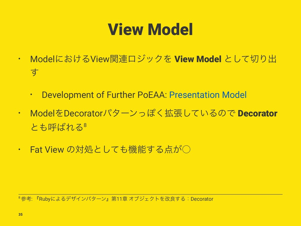 View Model • Modelʹ͓͚ΔViewؔ࿈ϩδοΫΛ View Model ͱ͠...