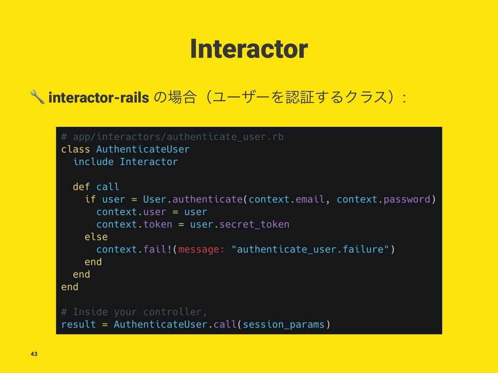 Interactor ! interactor-rails ͷ߹ʢϢʔβʔΛূ͢ΔΫϥεʣ...