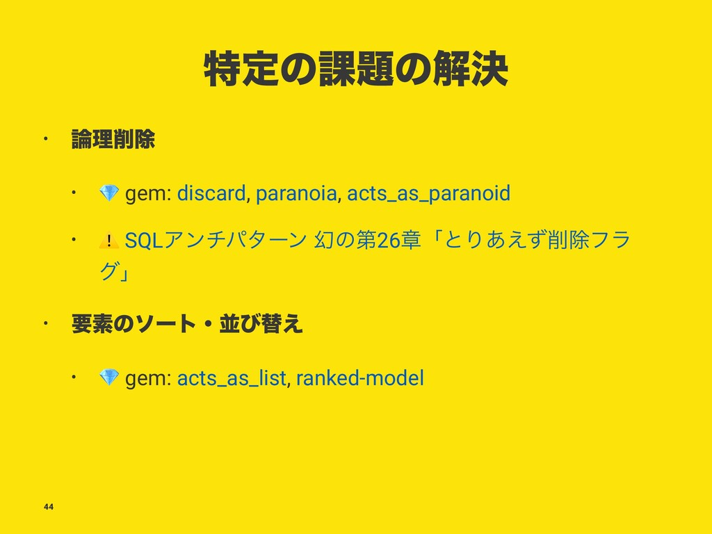 ಛఆͷ՝୊ͷղܾ • ࿦ཧ࡟আ • ! gem: discard, paranoia, act...