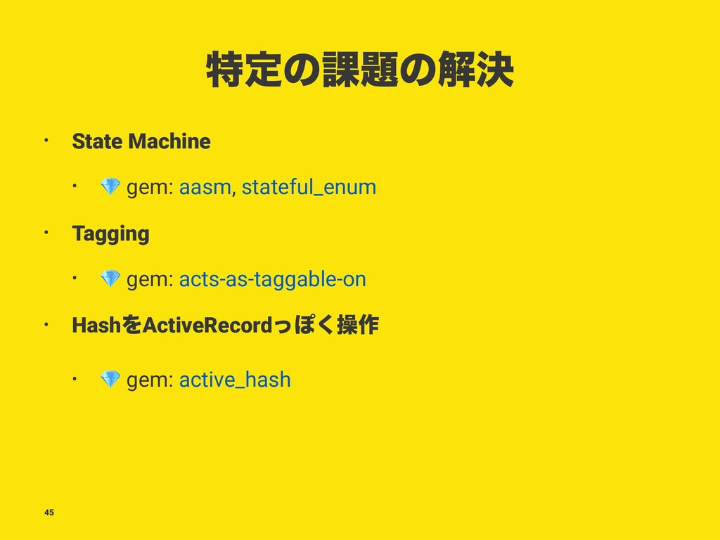 ಛఆͷ՝୊ͷղܾ • State Machine • ! gem: aasm, statefu...