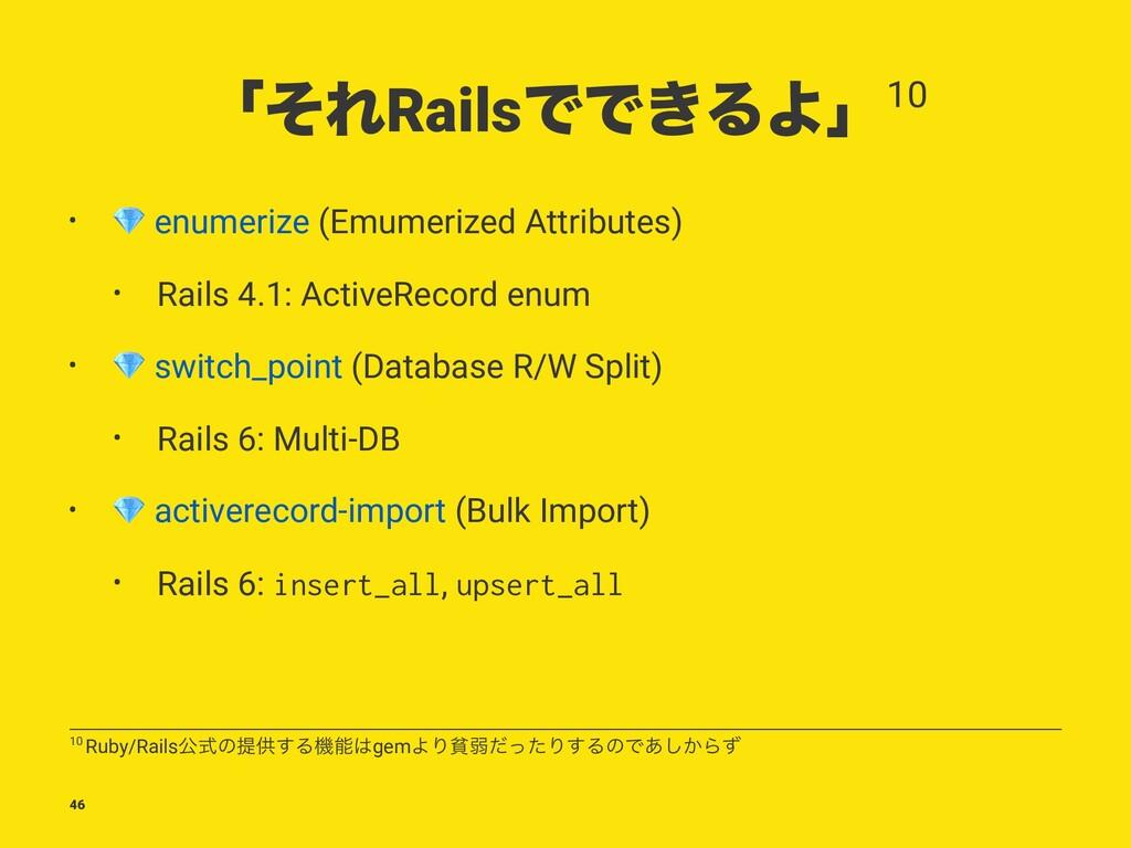 ʮͦΕRailsͰͰ͖ΔΑʯ10 • ! enumerize (Emumerized Attr...