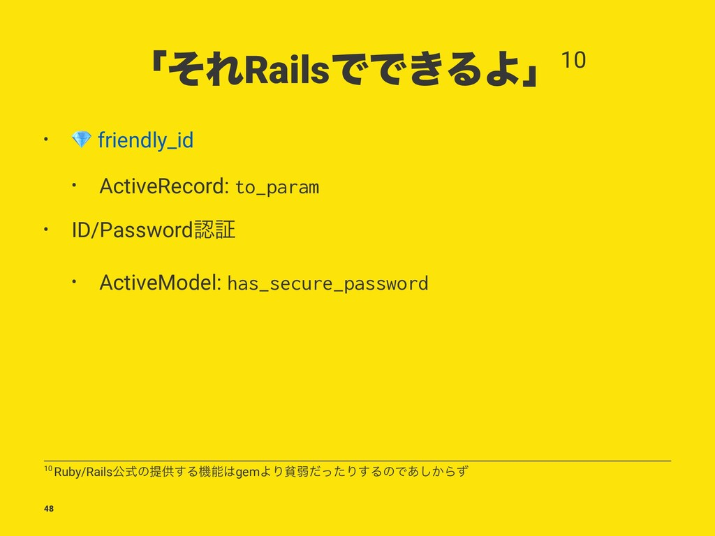 ʮͦΕRailsͰͰ͖ΔΑʯ10 • ! friendly_id • ActiveRecord...