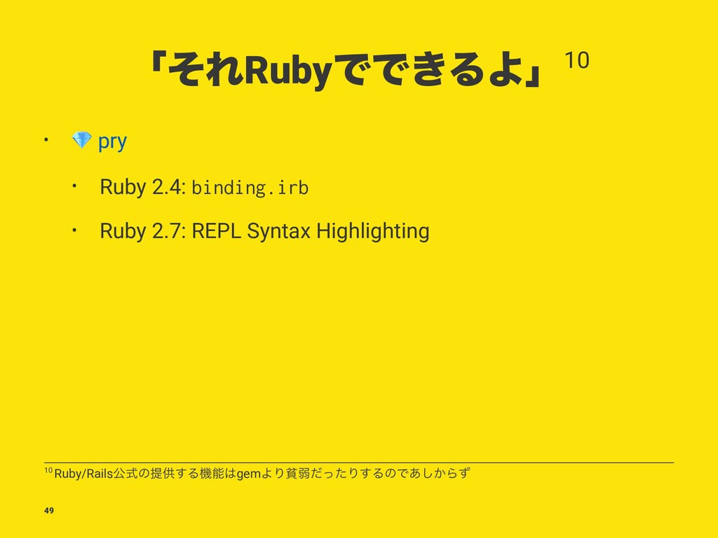 ʮͦΕRubyͰͰ͖ΔΑʯ10 • ! pry • Ruby 2.4: binding.irb...