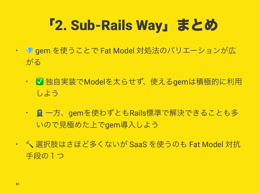 ʮ2. Sub-Rails Wayʯ·ͱΊ • ! gem Λ͏͜ͱͰ Fat Model ...