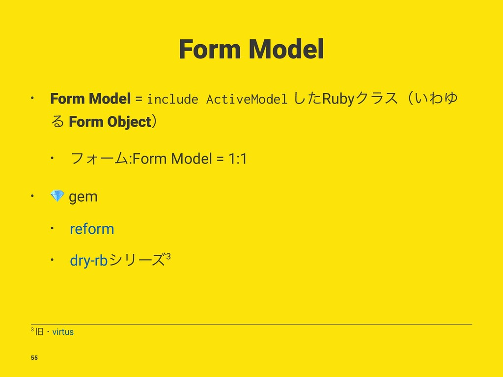 Form Model • Form Model = include ActiveModel ͠...