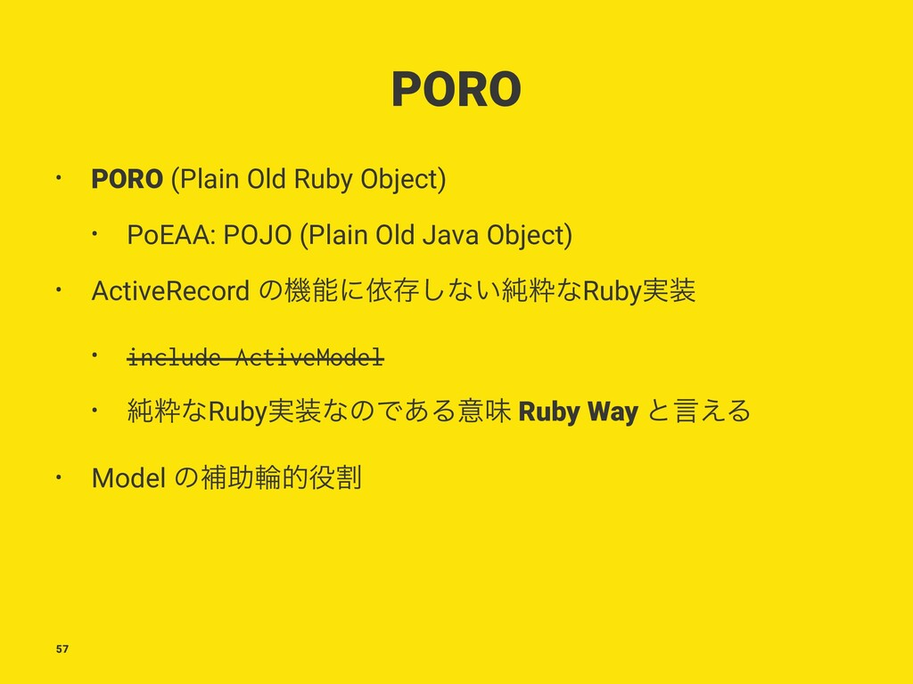 PORO • PORO (Plain Old Ruby Object) • PoEAA: PO...