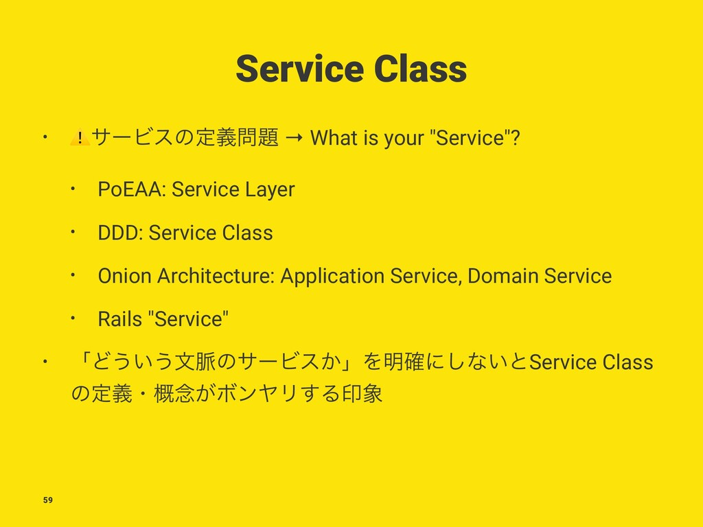 "Service Class • ⚠ αʔϏεͷఆٛ໰୊ → What is your ""Ser..."