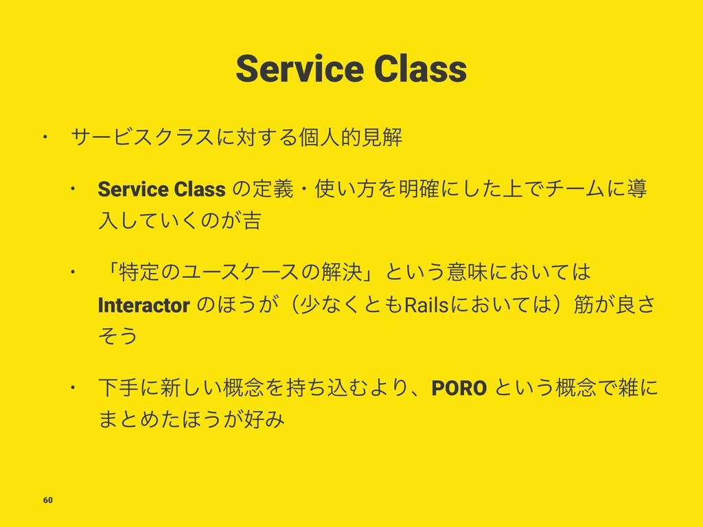 Service Class • αʔϏεΫϥεʹର͢Δݸਓతݟղ • Service Clas...
