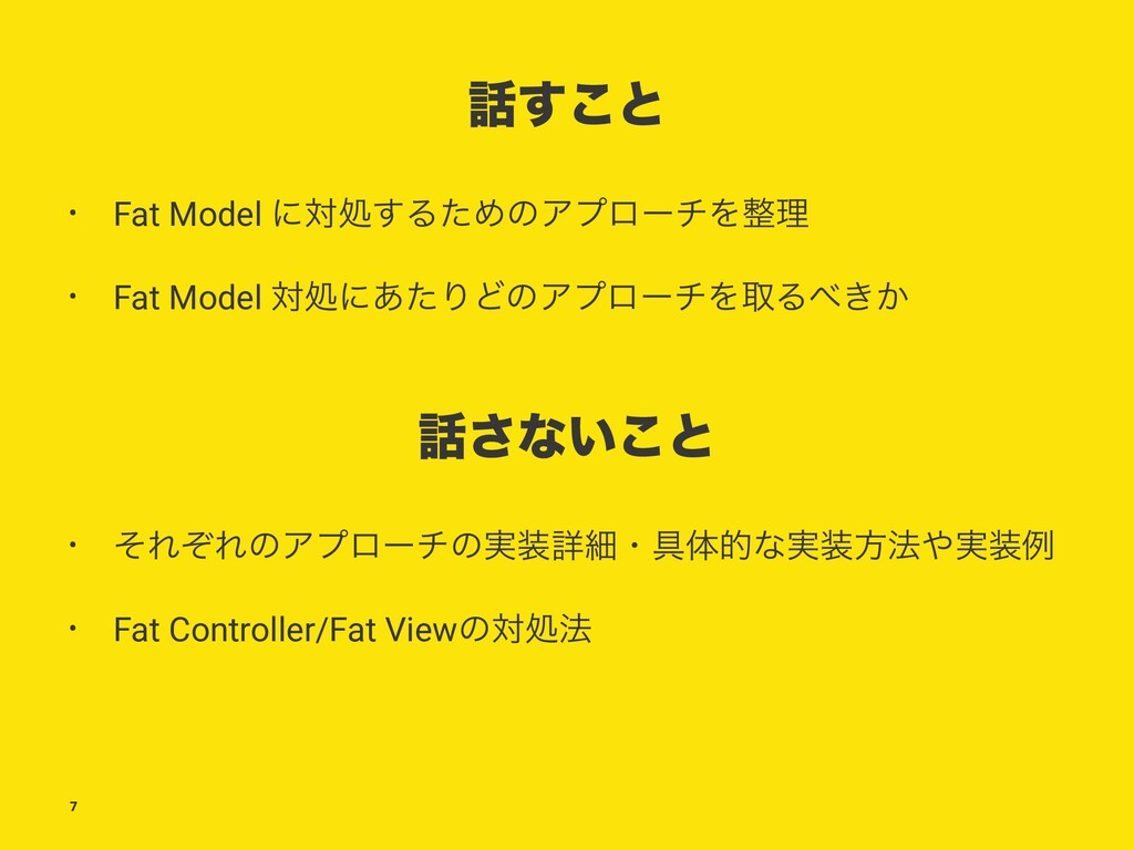 ͢͜ͱ • Fat Model ʹରॲ͢ΔͨΊͷΞϓϩʔνΛཧ • Fat Model ର...