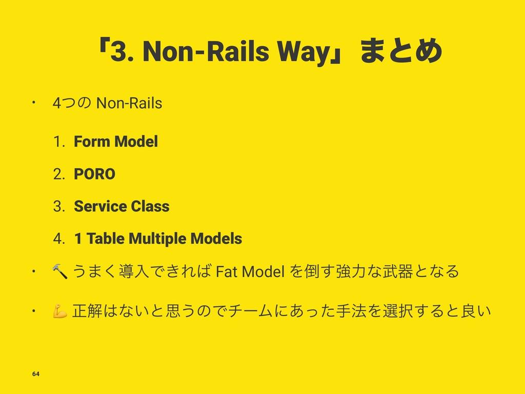 ʮ3. Non-Rails Wayʯ·ͱΊ • 4ͭͷ Non-Rails 1. Form M...