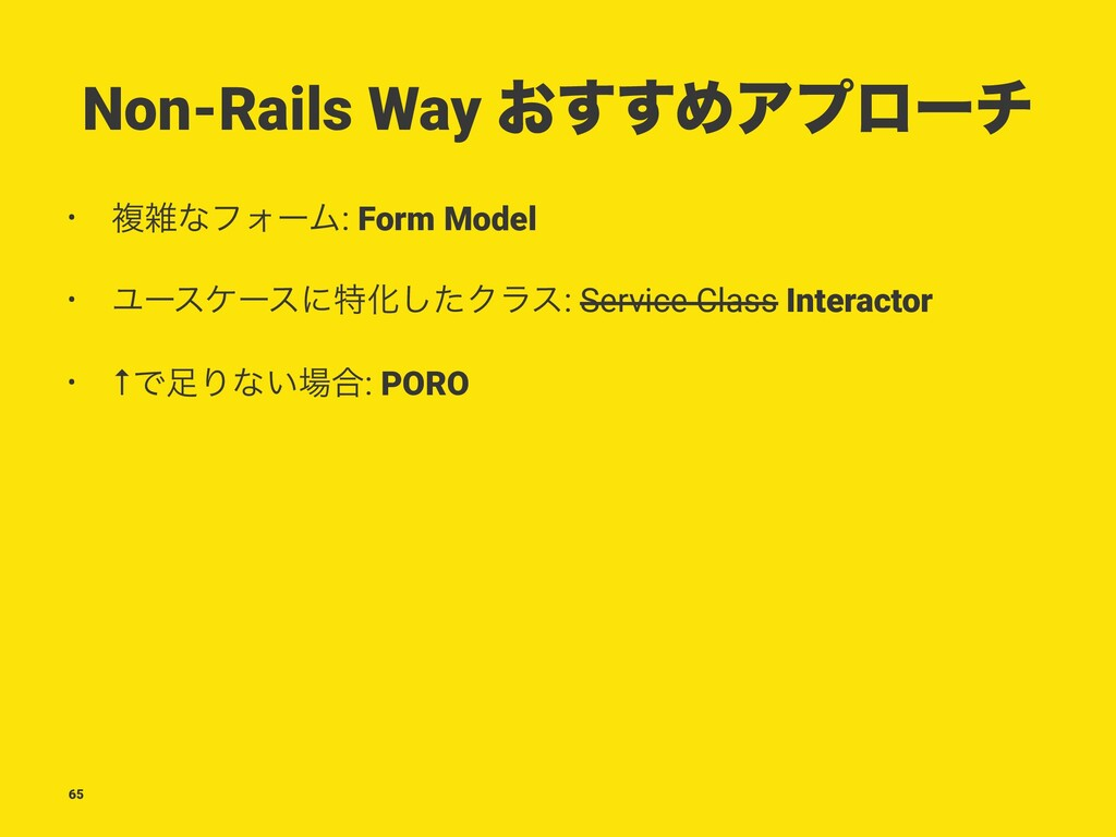 Non-Rails Way ͓͢͢ΊΞϓϩʔν • ෳͳϑΥʔϜ: Form Model •...