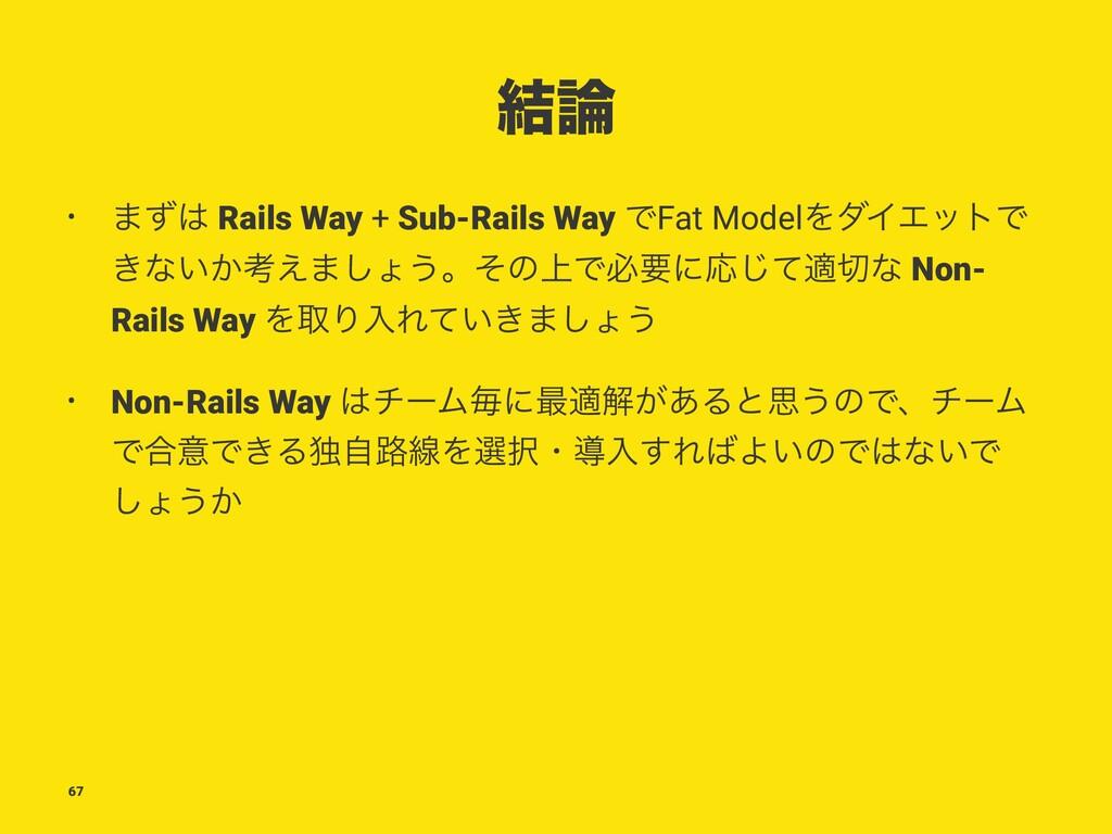 ݁ • ·ͣ Rails Way + Sub-Rails Way ͰFat ModelΛμ...
