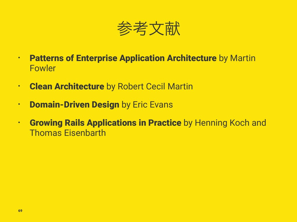 ࢀߟจݙ • Patterns of Enterprise Application Archi...