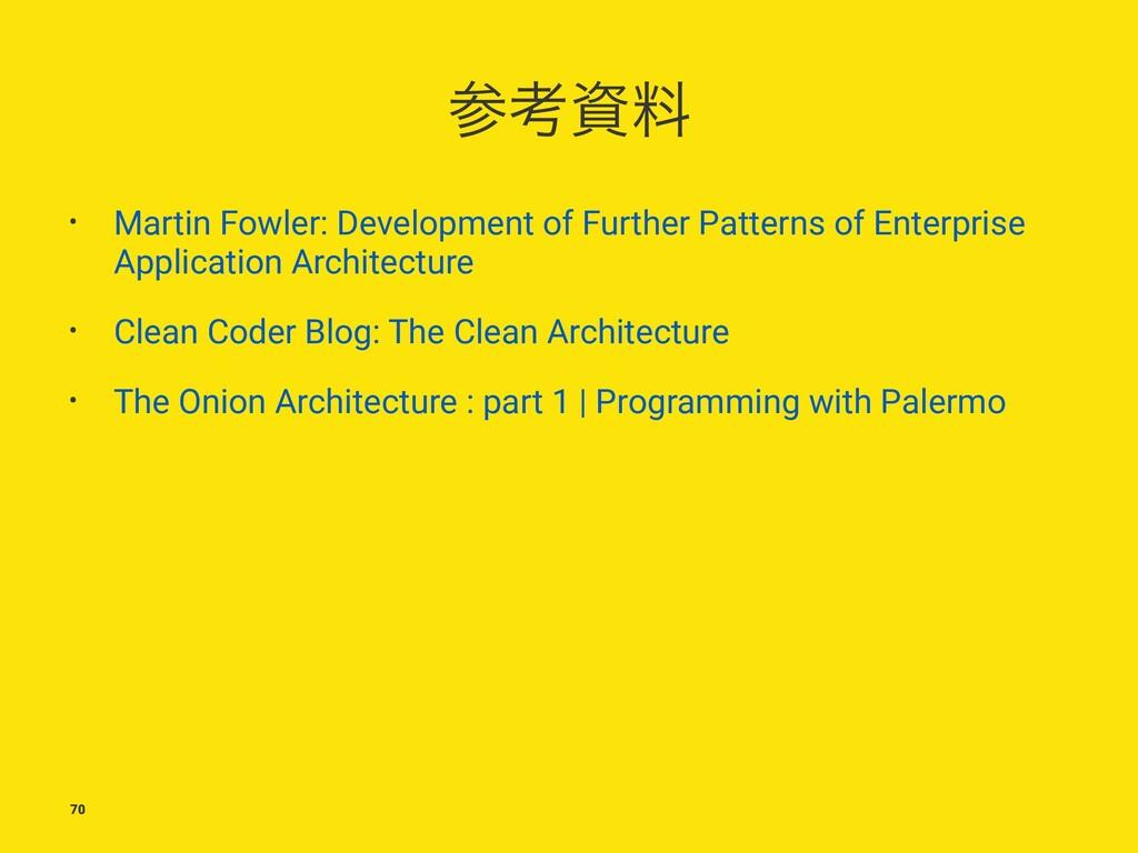 ߟྉ • Martin Fowler: Development of Further Pa...