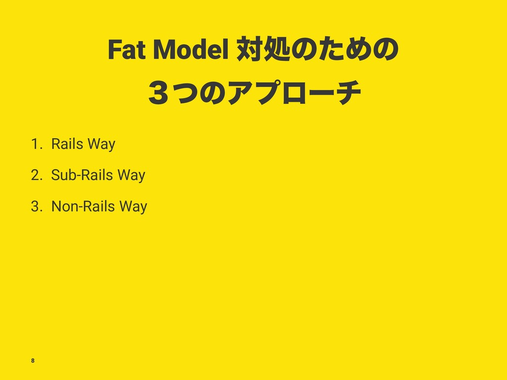 Fat Model ରॲͷͨΊͷ ̏ͭͷΞϓϩʔν 1. Rails Way 2. Sub-R...