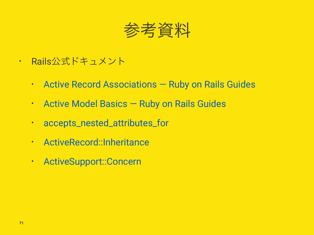 ࢀߟࢿྉ • RailsެࣜυΩϡϝϯτ • Active Record Associatio...