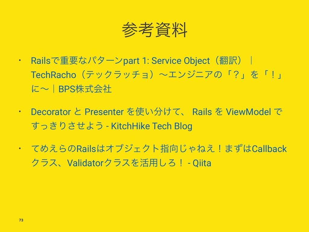 ߟྉ • RailsͰॏཁͳύλʔϯpart 1: Service Objectʢ༁ʣʛ...