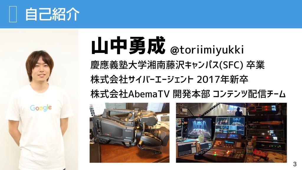 ࣗݾհ  山中勇成 @toriimiyukki 株式会社サイバーエージェント 2017年新...