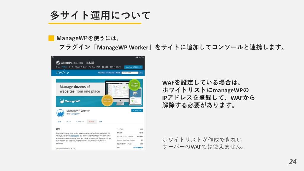 M ManageWP Worker W P 24 WAF manageWP IP WAF ...