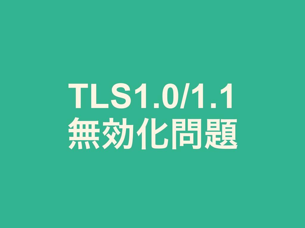 TLS1.0/1.1 ແޮԽ