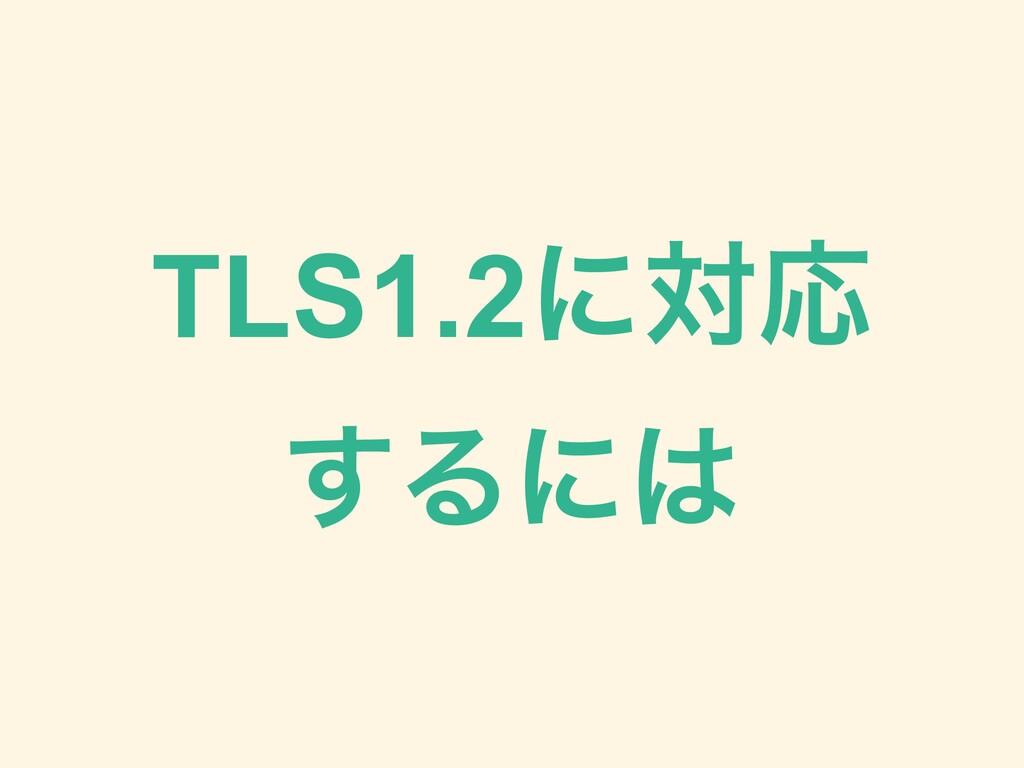 TLS1.2ʹରԠ ͢Δʹ