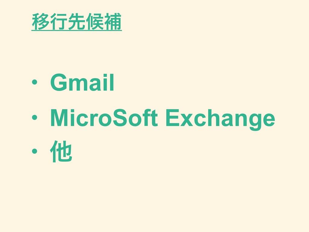• Gmail • MicroSoft Exchange • ଞ Ҡߦઌީิ